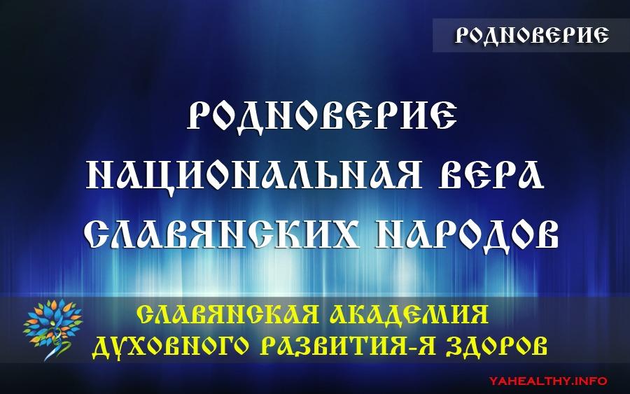 Родноверие - Национальная вера Славянских народов