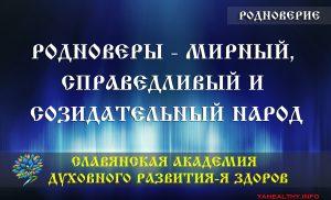 Родноверы мирный, справедливый и созидательный народ