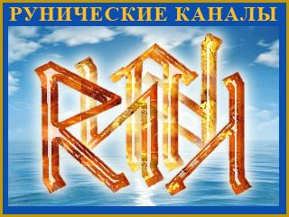 О посвящение в практики Славянских Рунических каналов