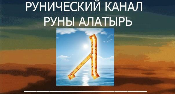 3. Руна Алатырь — практика с руническим каналом