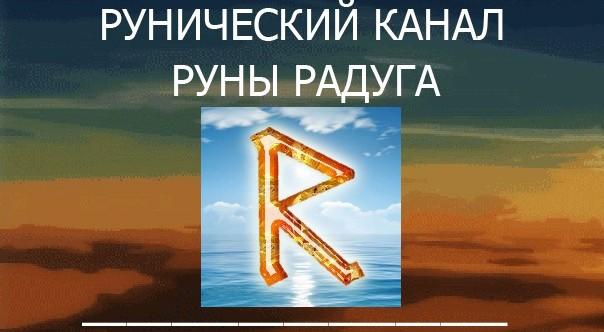 4. Руна Радуга — практика с руническим каналом