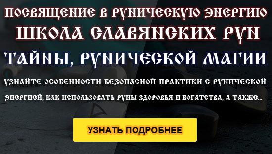 Получить посвящение в руническую энергию славянских рун