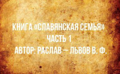 Книга «Славянская Семья» | Часть 1 | Автор: Раслав – Львов В. Ф.