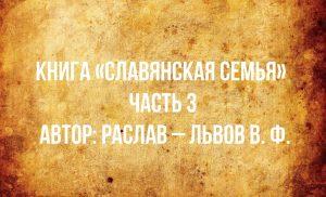 Книга «Славянская Семья» | Часть 3 | Автор: Раслав – Львов В. Ф.
