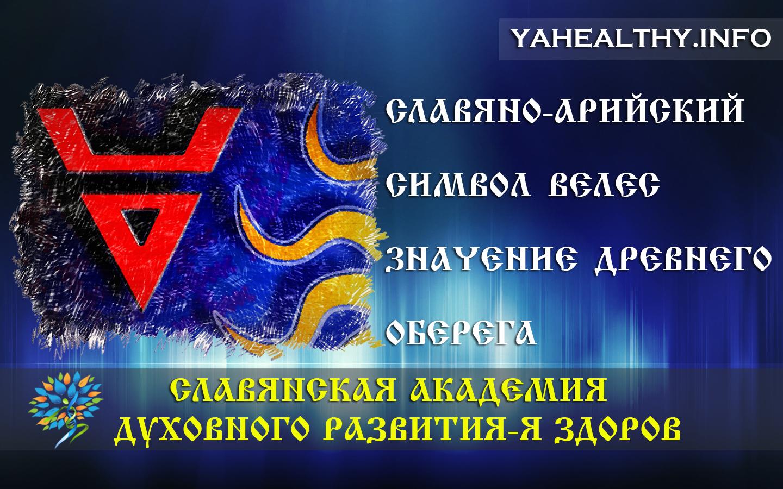 Славяно-арийский символ Велес