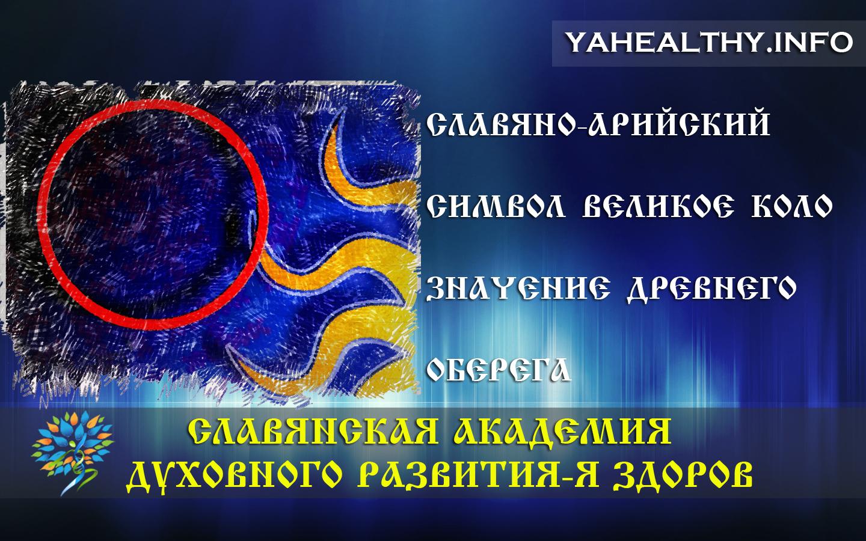 Славяно-арийский символ Великое Коло - Значение древнего оберега