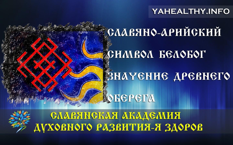 Славяно-арийский символ Белобог - Значение древнего оберега