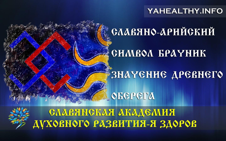 Славяно-арийский символ Брачник - Значение древнего оберега
