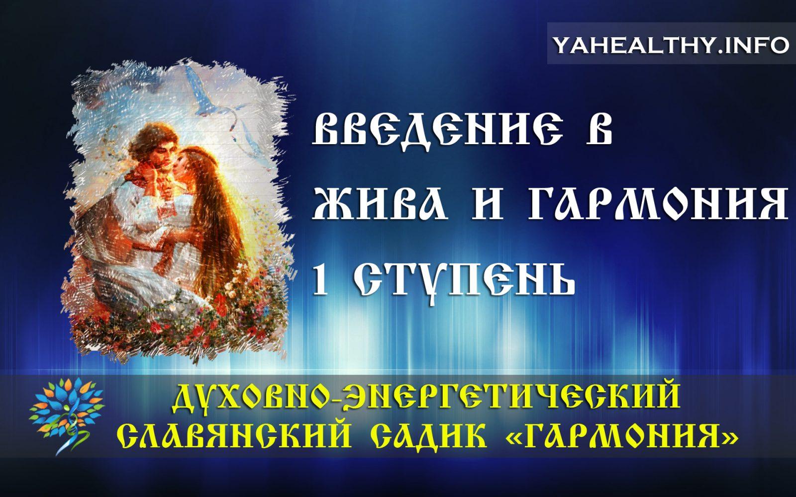 «Введение в Жива и Гармония - 1 ступень»