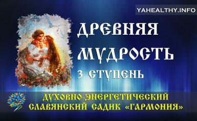 «Древняя Мудрость — 3 ступень»
