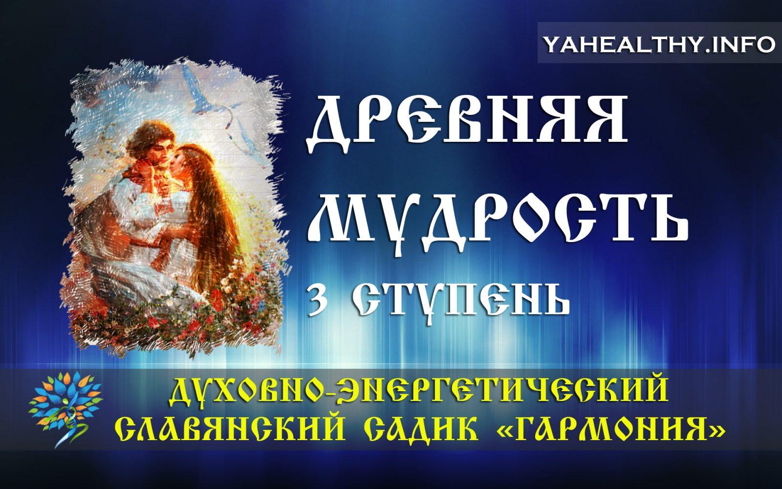 «Древняя Мудрость - 3 ступень»