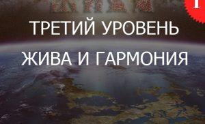 1.3«Жива и Гармония — Уровень Ведающий»
