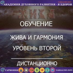 «Священная инглия, Жива и Гармония — Уровень 2»