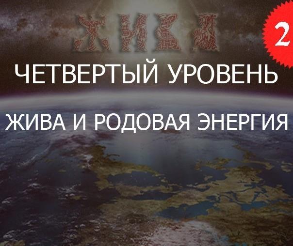 2.4«Жива и ДУХовный Огонь РОДовой Энергии — Уровень 4»