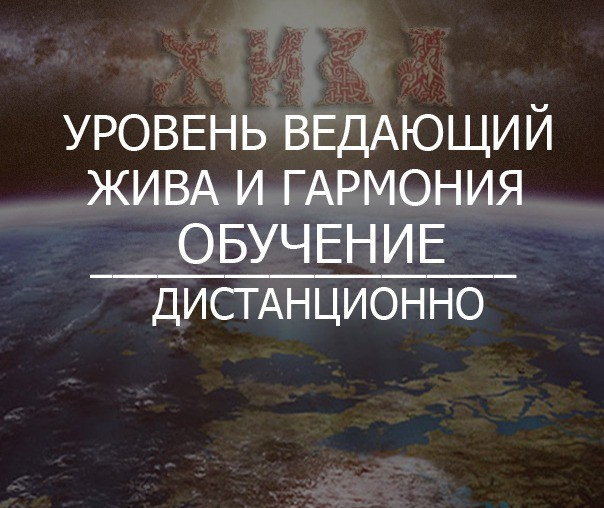 Обучение славянским практикам