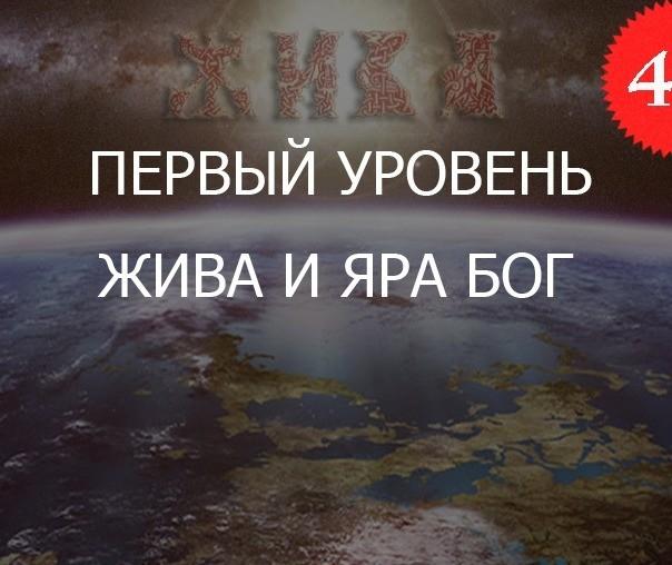 4.1«Жива и Яра Бог — Уровень Практикующий»