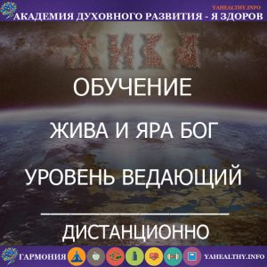 Ведающий Жива и Яра Бог