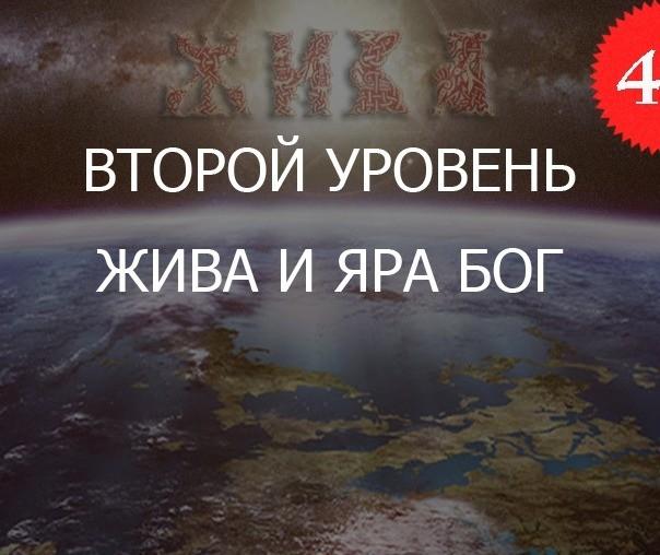 4.2«Жива и Яра Бог — Уровень Ведающий»