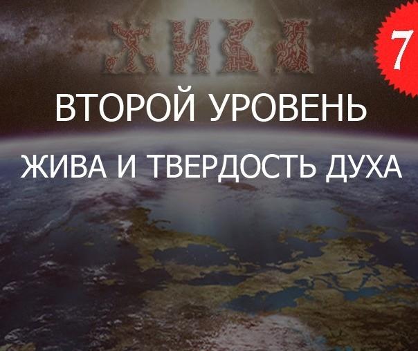 7.2«Жива и Твердость ДУХа — Уровень 2»