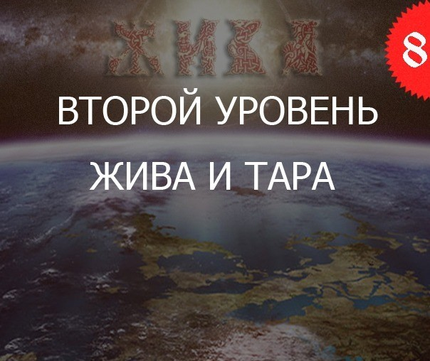 8.2«Жива и Тара — Уровень Ведающий»