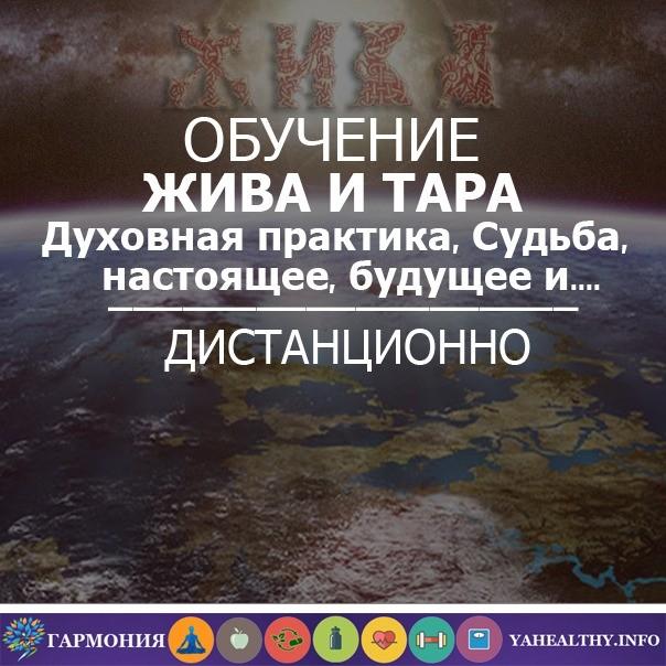 Славянская практика начала духовного развития