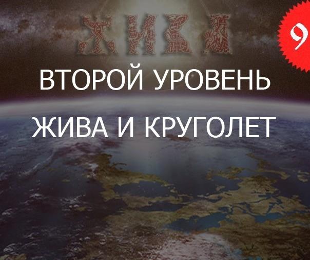 9.2«Жива и Круголет — Уровень Ведающий»