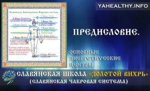 Предисловие | Основные энергетические центры | Золотой Вихрь | Энергетика славян