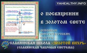О посвящение в Золотом Свете | Основные энергетические центры | Золотой Вихрь | Энергетика славян