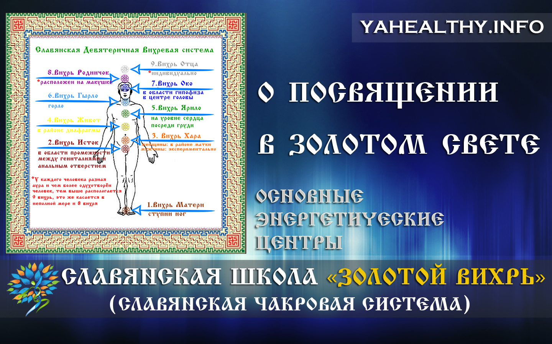 О посвящение в Золотом Свете   Основные энергетические центры   Золотой Вихрь   Энергетика славян