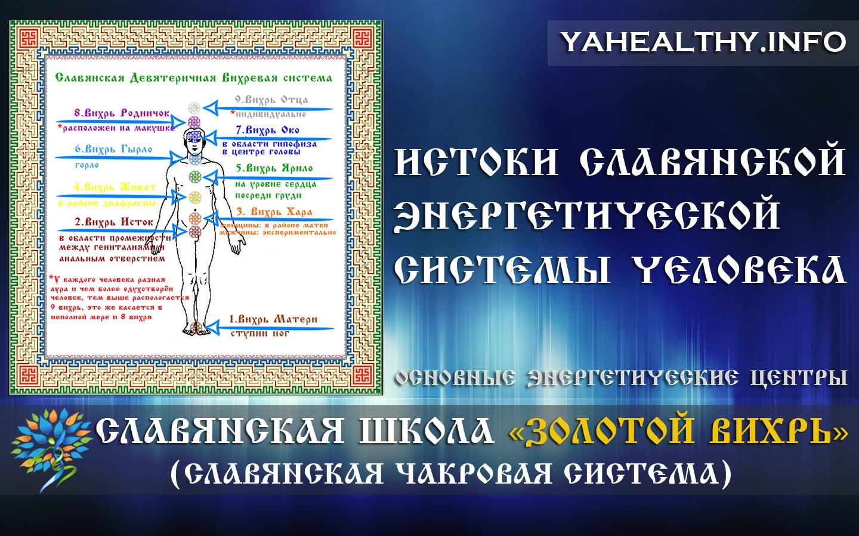 Истоки славянской энергетической системы человека | Золотой Вихрь | Энергетика славян