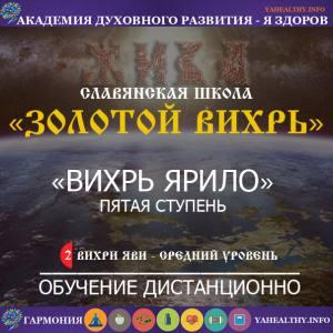 2.2 «Вихрь Ярило — 5 ступень»