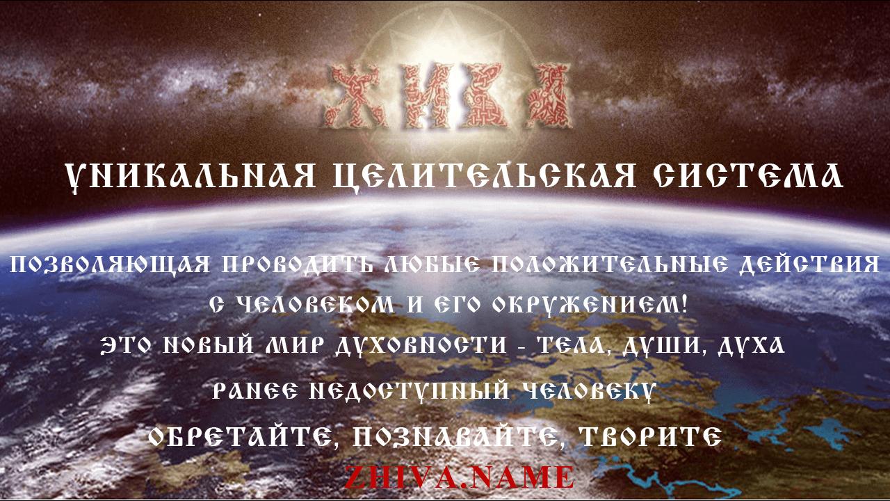 Вступление. Практики Богини Жива