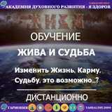 Славянская академия духовного развития