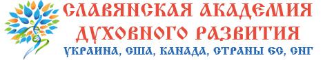 Славянская Академия ДУХовного РАзвития — Я ЗДОРОВ